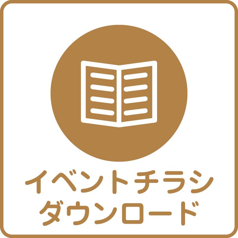 イベントチラシダウンロード