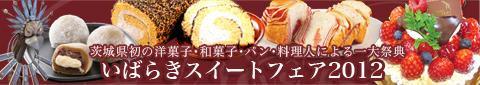 2012_banner
