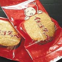 県菓子工業組合那珂湊支部 ひたちなか市 26、27、28日出店