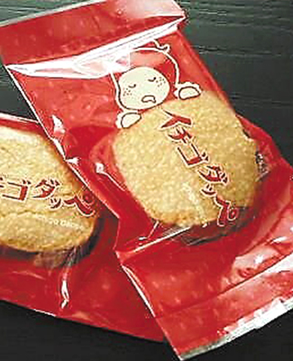那珂湊菓子商工組合