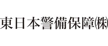 東日本警備保障 株式会社