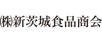 (株)新茨城食品商会